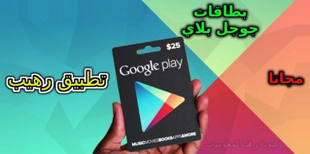 ربح بطاقات جوجل مجانا ، بطاقات جوجل بلاي مجانية الحصول عل اكواد جوجل بلاي مجانا ، ربح بطاقة جوجل Google Play free codes