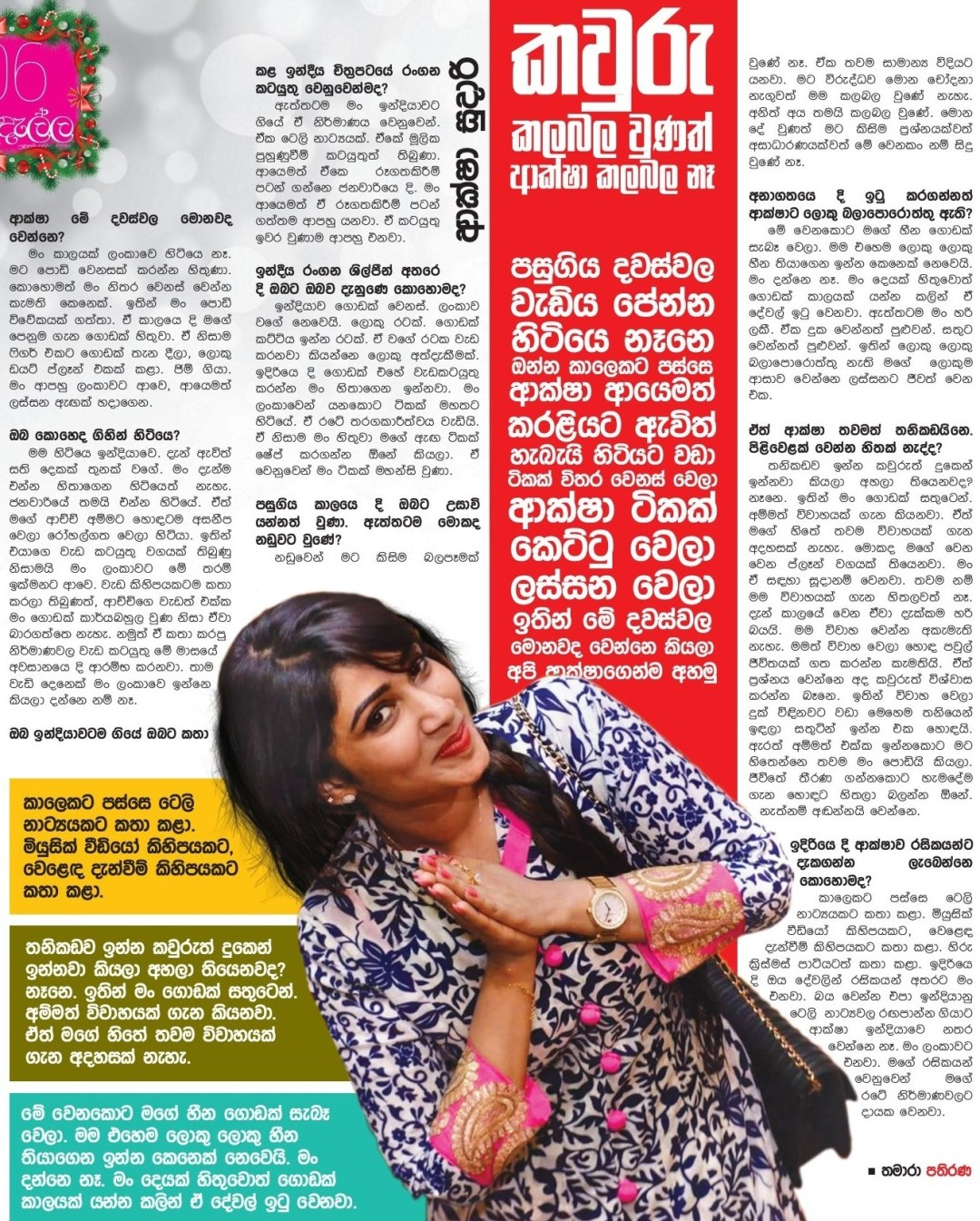 Chat with Actress Aksha Sudari