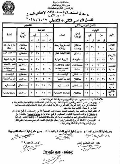 جدول امتحانات الشهادة الاعدادية 2018 الترم الثاني محافظة الاسماعيلية