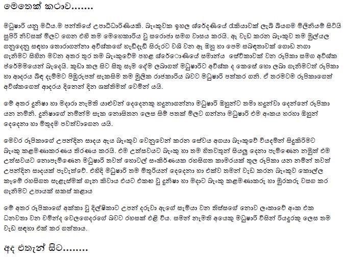 Sinhala Wal Katha Pdf