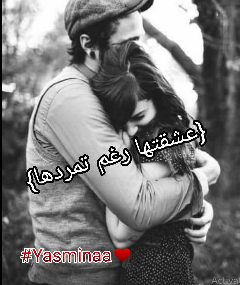رواية عشقتها رغم تمردها - ياسمينا