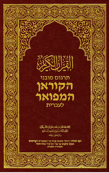 Hebrew Translation of Meanings of  The Holy Quran תרגום משמעויות הקוראן הקדוש