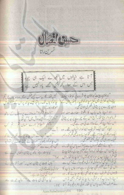 Husan itsal novel by Nasreen Rana pdf