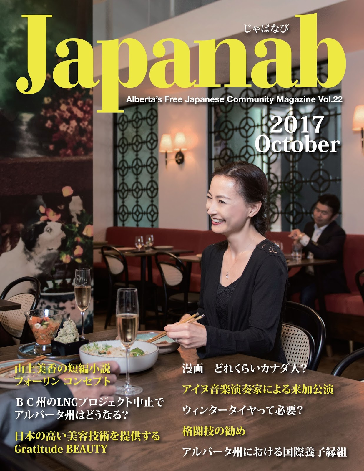 Japanab Vol. 21 - 2017 October