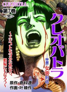 クレオパトラ~世界女帝列伝 第01-07巻