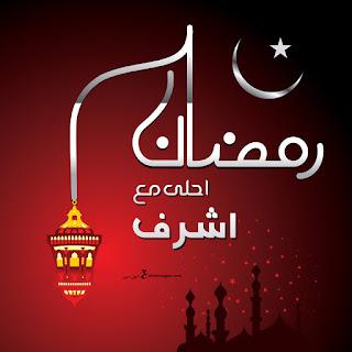 رمضان احلى مع اشرف