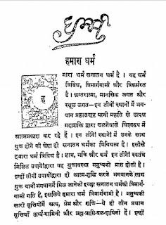 Dharm-Aur-Jateeyata-Arvind-Ghos-धर्म-और-जातीयता-अरविन्द-घोष