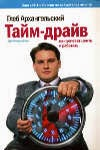 Глеб Архангельский-Тайм-драйв.