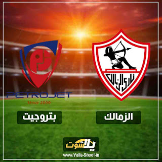 نتيجة مباراة الزمالك وبتروجيت بث مباشر اليوم 28-12-2018 فى الدوري المصري