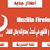 تحميل المتصفح الأسرع و الأقوى في أحدث إصداراته بكل اللغات Mozilla Firefox 50.0