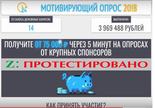 """""""Получить денежный бонус"""" от 75 000"""