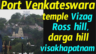 vizag port temple - ross hill - Dargakonda - ishak madina baba