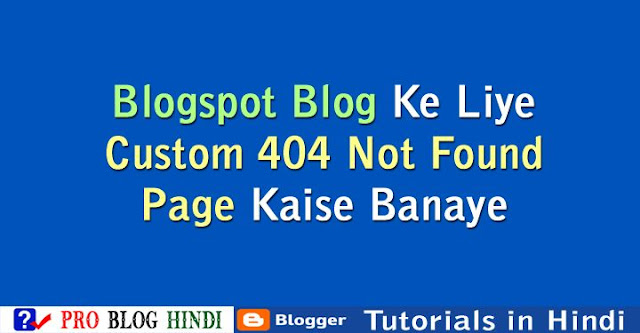 how to set custom page not found 404 page on blogger, blogspot blog par 404 custom page not found page kaise banaye, blogger tutorial in hindi, blogspot tutorial in hindi