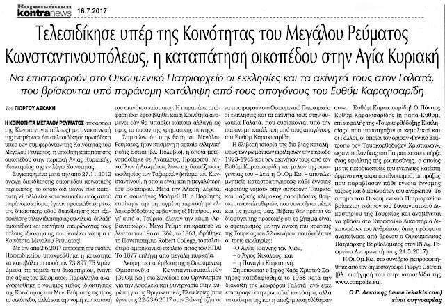 Τελεσιδίκησε υπέρ της Κοινότητας του Μεγάλου Ρεύματος Κωνσταντινουπόλεως, η καταπάτηση οικοπέδου στην Αγία Κυριακή
