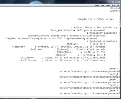 طريقة تشغيل سيرفر السيسكام على Hadu لكروت الستالايت