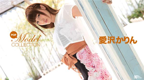 1Pondo 021616_246 一本道 021616_246 モデルコレクション 愛沢かりん
