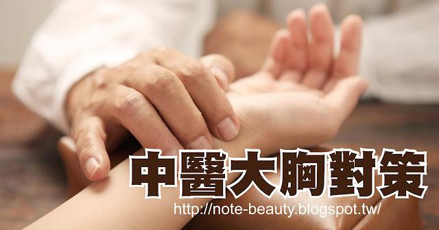 http://note-beauty.blogspot.tw/2015/06/Breastdrink.html
