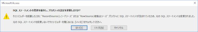 SQLの変更確認