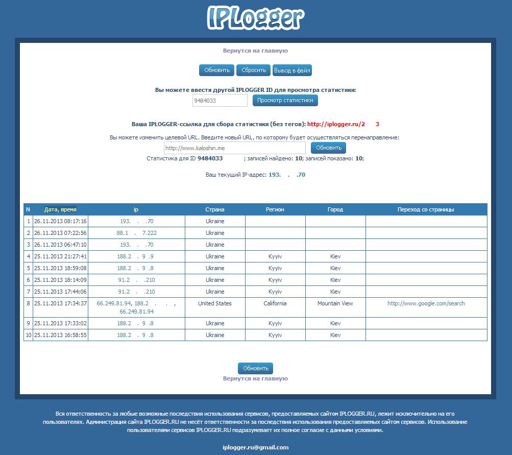 Как узнать чужой IP и где находится ваш собеседник? :: Блог Михаила
