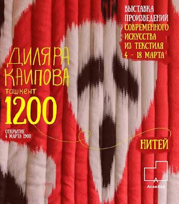 textile artist dilyara kaipova, uzbekistan contemporary artists, small group art craft tours to uzbekistan