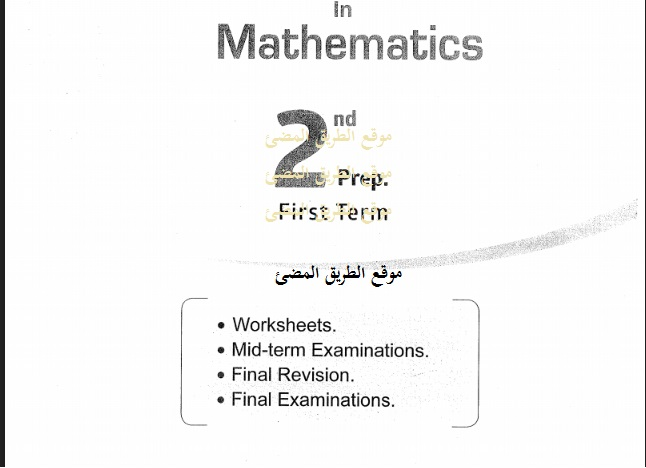 تحميل مذكرة المراجعة النهائية و امتحانات الماث لمدارس اللغات , خاص بالصف الثانى الاعدادى الترم الاول 2018