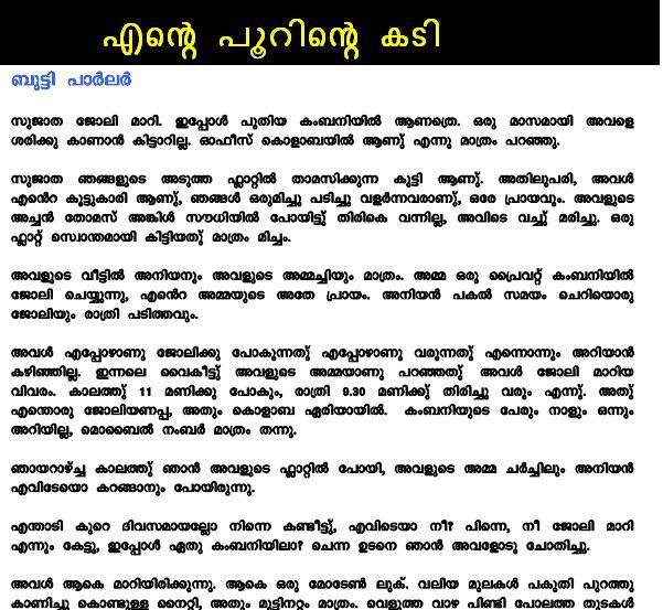 Malayalam Kambi Pusthakam September 2013