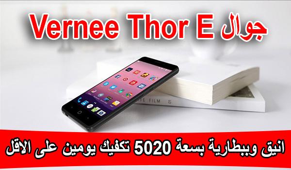 سعر و مواصفات جوال Vernee Thor E
