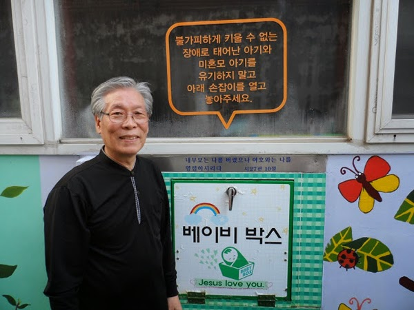 Drop Box For Unwanted Babies In Seoul, South Korea