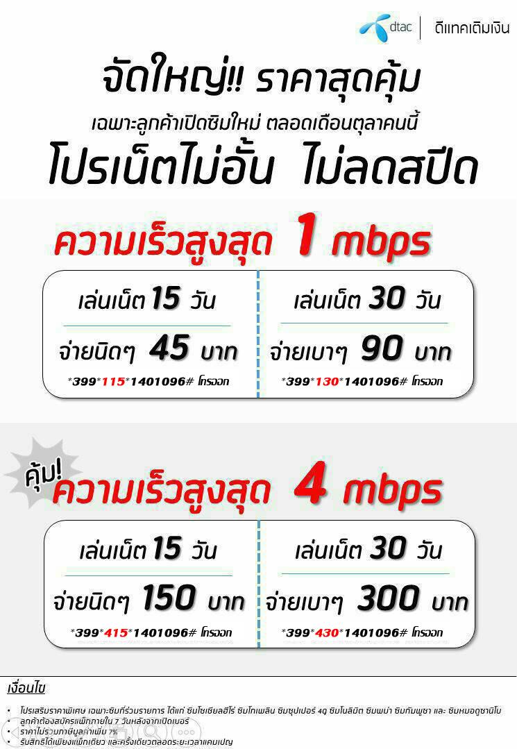 สมัครเล่นเน็ต DTAC  1 Mbps นาน 30 เพียง 90 บาท + สมัครเล่นเน็ต DTAC  4 Mbps นาน 30 เพียง 300 บาท