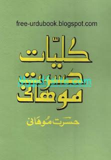 Kuliyat e Hasrat Mohani