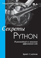 книга Бретта Слаткина «Секреты Python: 59 рекомендаций по написанию эффективного кода» - читайте отдельное сообщение в моем блоге