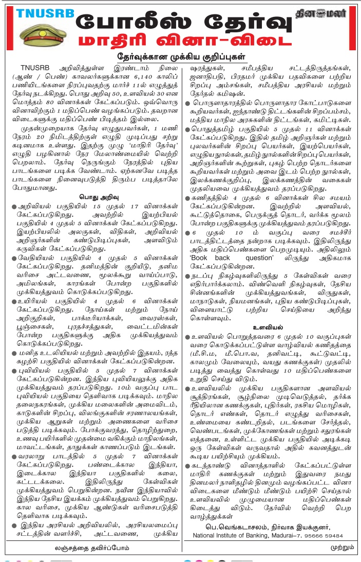 TNUSRB Exam Important Notes - Dinamalar March 08, 2018 - Download PDF