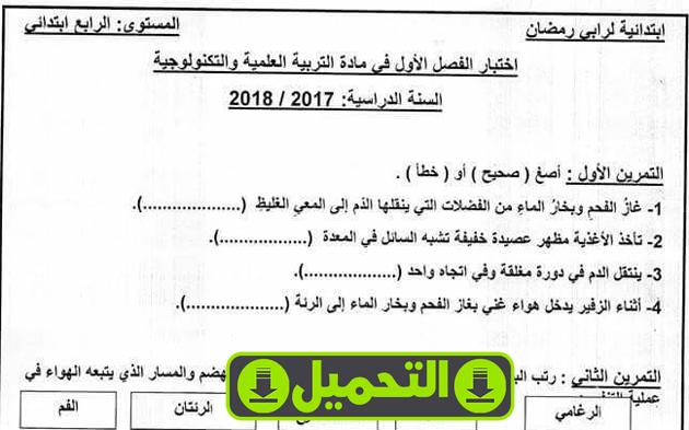 امتحانات السنة الرابعة ابتدائي الجيل الثاني الفصل الأول