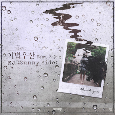 [Single] MJ (Sunny Side) – 이별우산