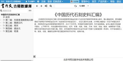 中國歷代石刻史料匯編