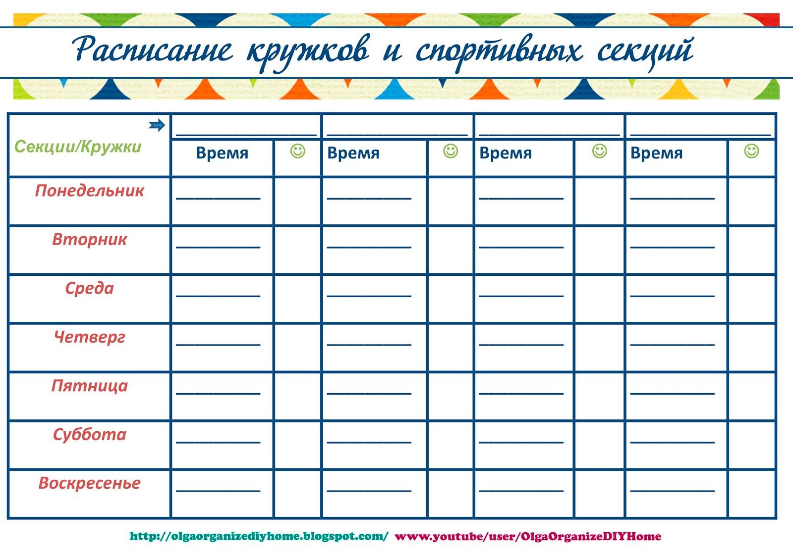 OlgaOrganizeDIYHome: СНОВА В ШКОЛУ - ШАБЛОНЫ СПИСКИ / СКАЧАТЬ