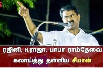 Seeman Latest Speech