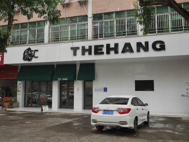 The Hang (聚汇) bar in Changjiang, Zhongshan, China