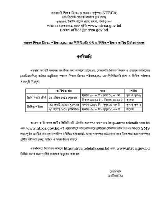 15th NTRCA Job Circular Exam Seat Plan Result Admit Download {{ntrca.govt.bd}}