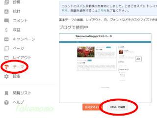 Bloggerの設定画面、ダッシュボード