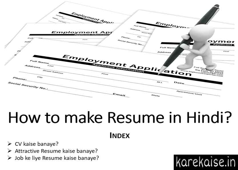 Resume Kaise Banaye Job Resume Banaye Hindi Me