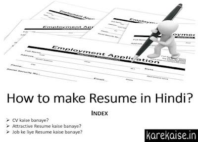 job-ke-liye-professional-resume-cv-kaise-banaye