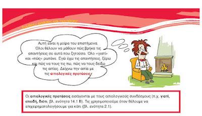 http://users.sch.gr/ipap/Ellinikos%20Politismos/Yliko/Theoria%20Nea/epir.(tel-ait-apot)2.htm