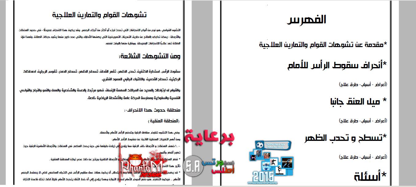 ورقة بحثية pdf