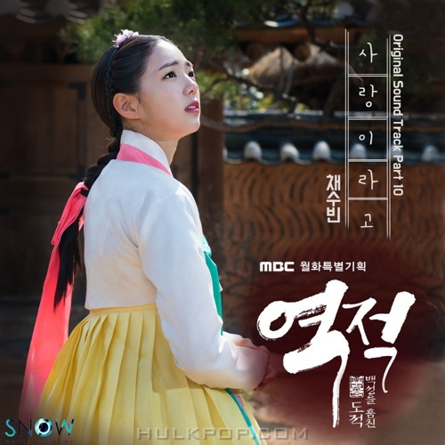 Chae Soo Bin – Rebel Thief Who Stole the People OST Part.10