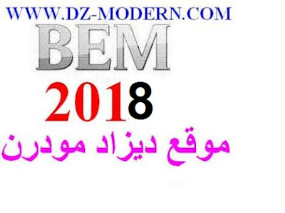 نتائج كشف نقاط امتحانات شهادة التعليم المتوسط 2018 الجزائر results bem 2018 algeria