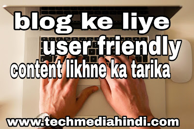 blog ke liye user friendly content likhne ka tarika