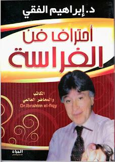 تحميل كتاب احترف فن الفراسة PDF إبراهيم الفقي