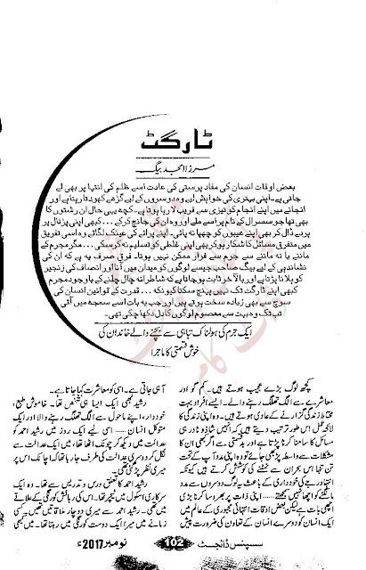 Free download Target novel by Mirza Amjad Baig pdf