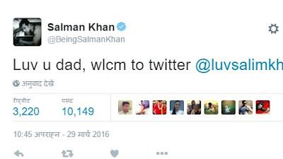 सलमान खान का पिता सलीम खान के लिए वेलकम ट्वीट